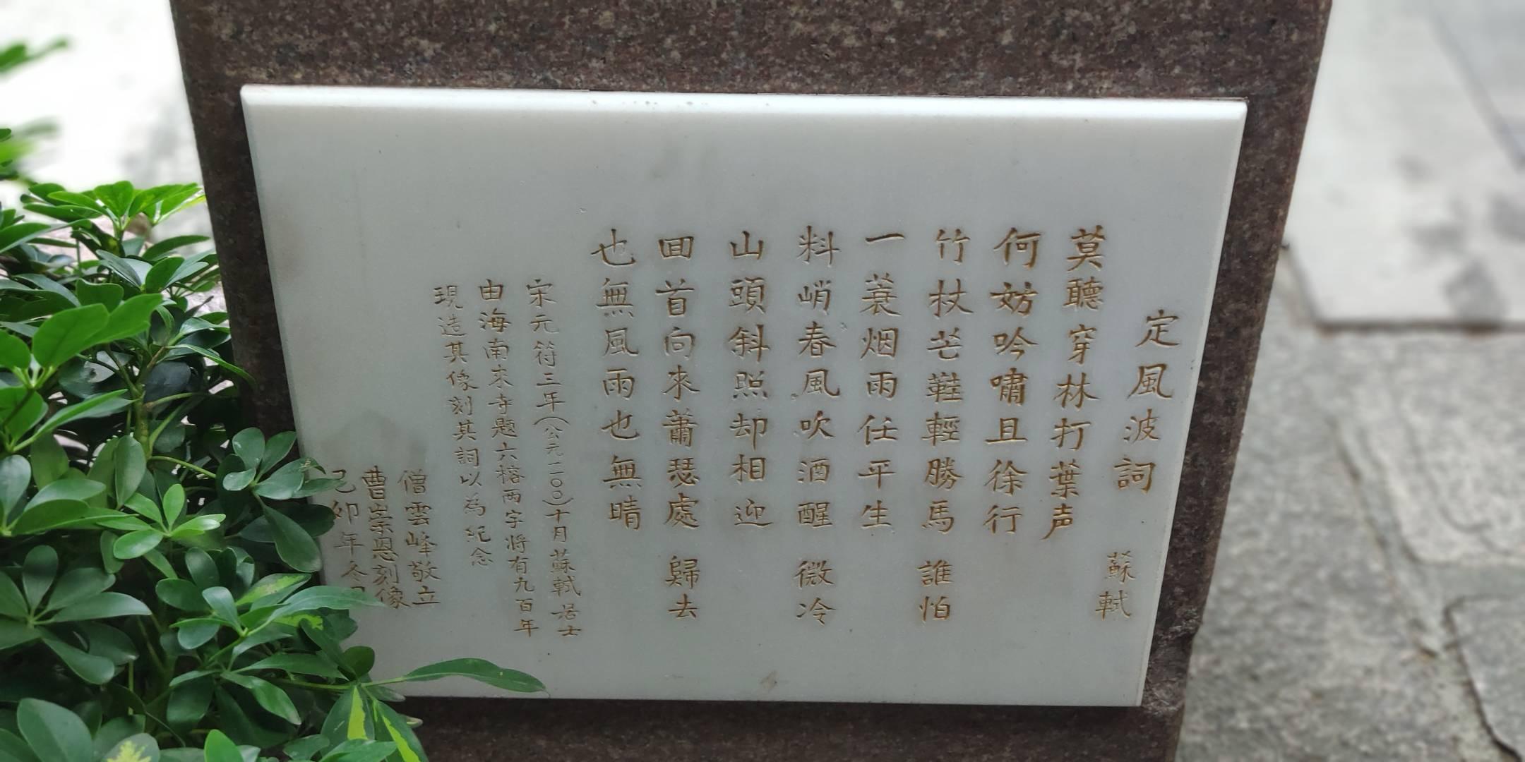 苏东坡纪念