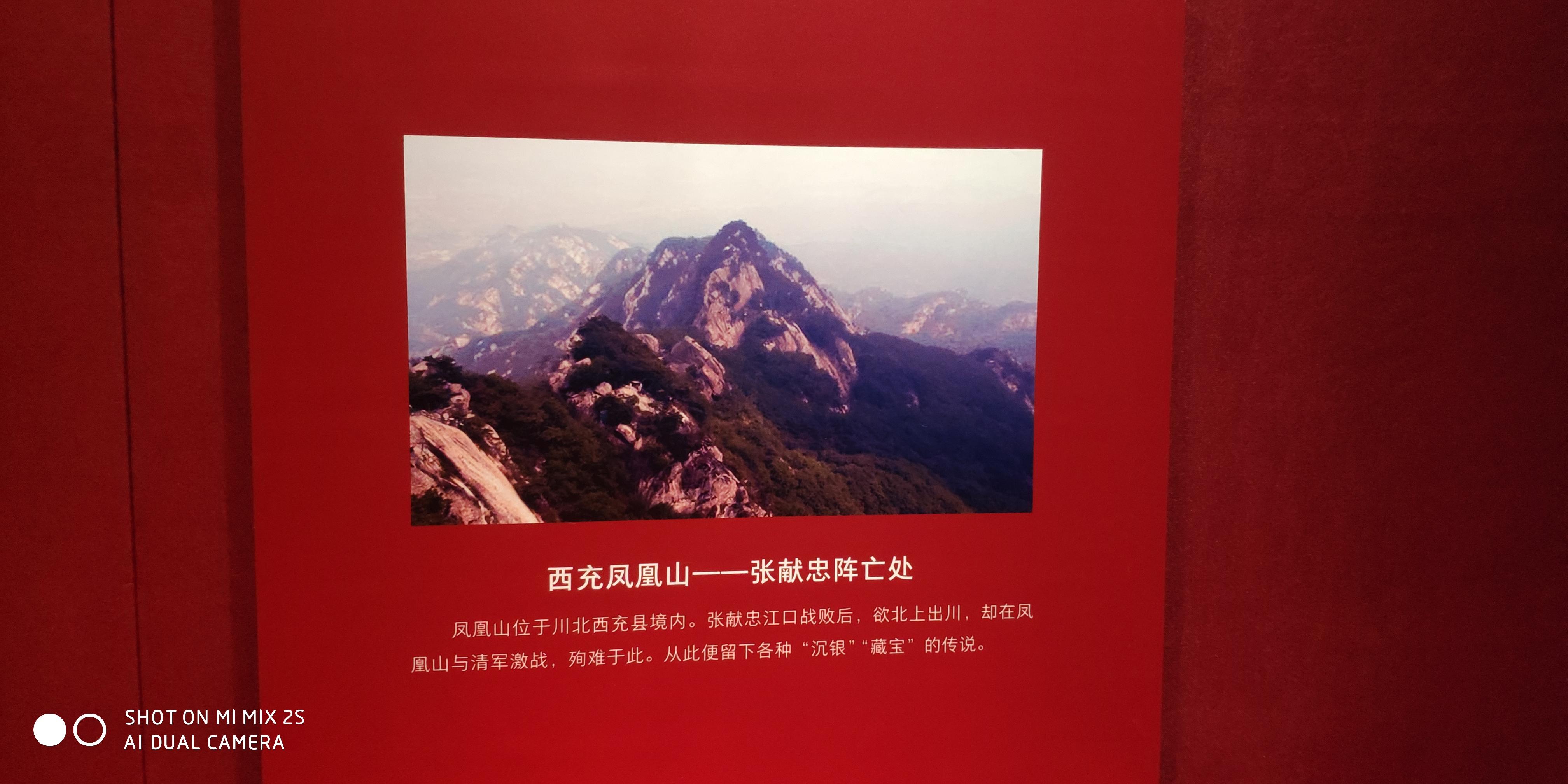 西充凤凰山