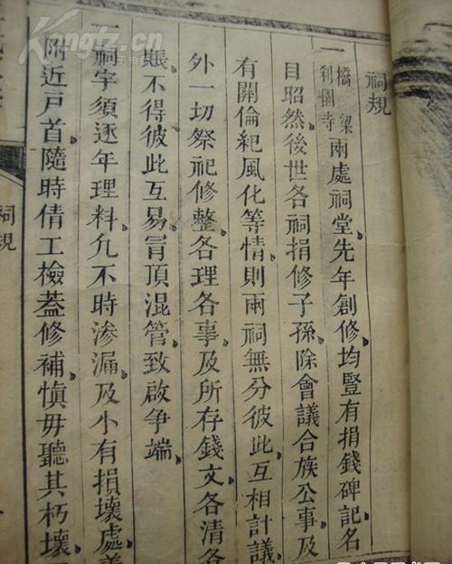 济阳堂江氏族谱中的祠规