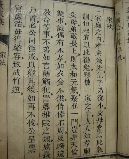 济阳堂江氏族谱中的家法