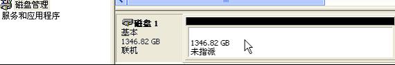图10 磁盘管理