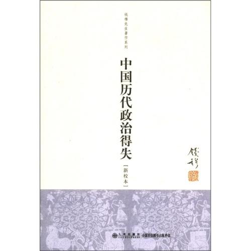 《中国历代政治得失》笔记