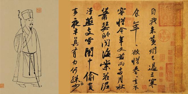 苏轼的画作与书法